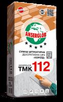 ANSERGLOB ТМК 112 смесь штукатурная декоративная «короед» серая с грануляцией зерна 2,0 мм (под окрашивание)
